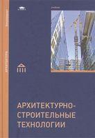 Архитектурно-строительные технологии