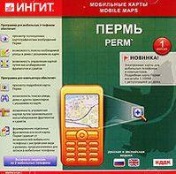 Мобильные карты: Пермь. Версия 1.0
