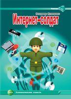 Интернет-солдат