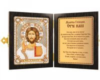 "Вышивка бисером ""Христос Спаситель"" (70х100 мм)"