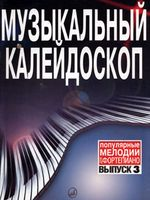 Музыкальный калейдоскоп. Выпуск 3