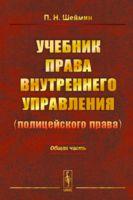 Учебник права внутреннего управления (полицейского права) (м)
