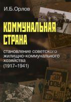 Коммунальная страна. Становление советского жилищно-коммунального хозяйства (1917–1941)