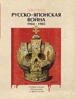 Русско-японская война 1904-1905 года. Антироссийская PR-кампания в США и Англии. Иллюстрированная энциклопедия