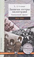 Записки сестры милосердия. Кавказский фронт. 1914-1918 годов