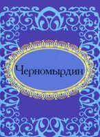 Черномырдин. Афоризмы (миниатюрное издание)
