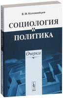 Социология и политика. Очерки