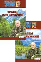 Травы для мужчин (в двух томах)