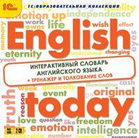 1С:Образовательная коллекция. English today. Интерактивный словарь английского языка