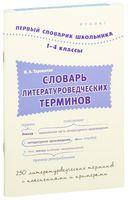 Словарь литературоведческих терминов. 1-4 класс