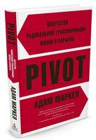 PIVOT. Искусство радикальной трансформации жизни и карьеры