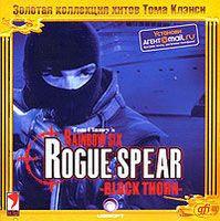 Tom Clancy`s Rainbow Six. Rogue Spear: Black Thorn