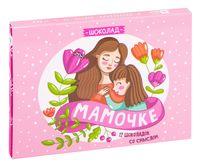 """Набор шоколада """"Мамочке"""" (60 г; 9,5x12,5 см)"""