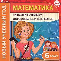 Новый учебный год. Математика 6 класс. Тренажер к учебнику В. Г. Дорофеева и Л. Г. Петерсон