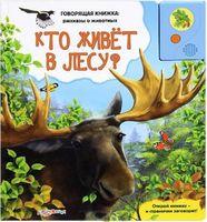 Кто живет в лесу? Книжка-игрушка