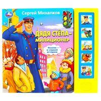 Дядя Стёпа - милиционер. Книжка-игрушка (5 звуковых кнопок)