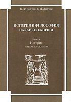 История и философия науки и техники. Книга 1. История науки и техники