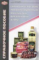 Справочное пособие по композиционным материалам для упаковки и тары