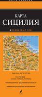 Сицилия. Карта