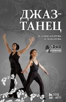 Джаз-танец. Пособие для начинающих (+ DVD-ROM)