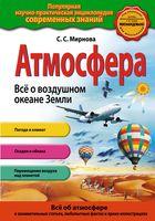 Атмосфера. Все о воздушном океане Земли