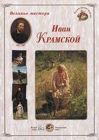 Иван Крамской. Великие мастера