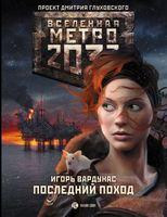 Метро 2033. Последний поход (м)