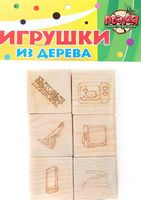 """Кубики """"Мои первые ассоциации. Набор №1"""" (6 шт)"""