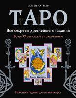 Таро. Все секреты древнейшего гадания. Более 99 раскладов с толкованием