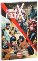 Новые Люди Икс. Том 2. Мы остаемся (16+)