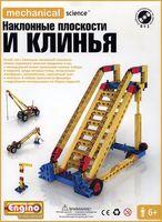 """Конструктор """"Mechanical Science. Наклонные плоскости и клинья"""" (132 детали)"""