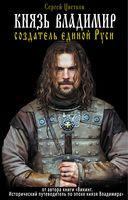 Князь Владимир - создатель единой Руси