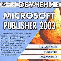 Обучение Microsoft Publisher 2003