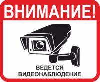 """Наклейка виниловая """"Ведется видеонаблюдение"""""""