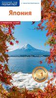 Япония. Путеводитель с мини-разговорником