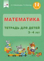 Математика. Тетрадь для детей 3-4 лет