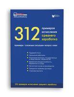 312 примеров исчисления среднего заработка