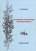 Систематика и номенклатура химических веществ