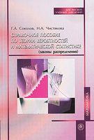 Справочное пособие по теории вероятностей и математической статистике (законы распределения)