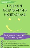 Тренинг позитивного мышления. Коррекция счастья и благополучия