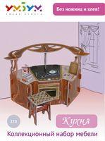 """Сборная модель """"Коллекционный набор мебели. Кухня"""""""