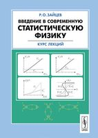 Введение в современную статистическую физику. Курс лекций