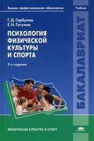 Психология физической культуры и спорта
