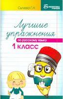 Лучшие упражнения по русскому языку. 1 класс