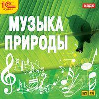 Музыка природы