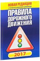 Правила дорожного движения 2017