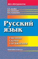 Русский язык. Таблицы, схемы, упражнения. Для поступающих в вузы