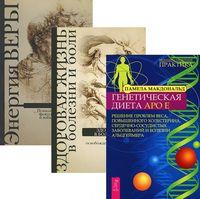 Генетическая диета. Здоровая жизнь в болезни и боли. Энергия веры (комплект из 3-х книг)