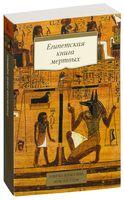 Египетская книга мертвых (м)