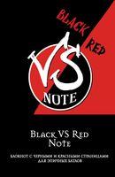"""Блокнот """"Black VS Red Note. Блокнот для эпичных батлов"""" (А5)"""